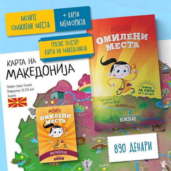 Слика на Македонија