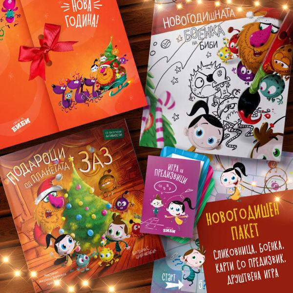 """Слика на Новогодишен пакет: Со љубов од """"Светот на Биби"""""""