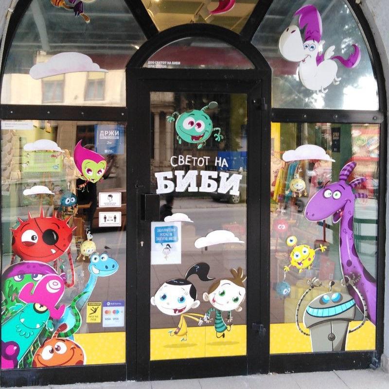 """Продавница """"Светот на Биби"""" - Битола"""