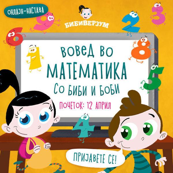 """Слика на Онлајн-курс """"Вовед во математика со Биби и Боби"""""""
